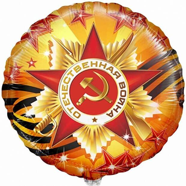Купить воздушные шары на 9 мая в Москве: заказ, доставка