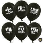 Купить оскорбительные воздушные шарики