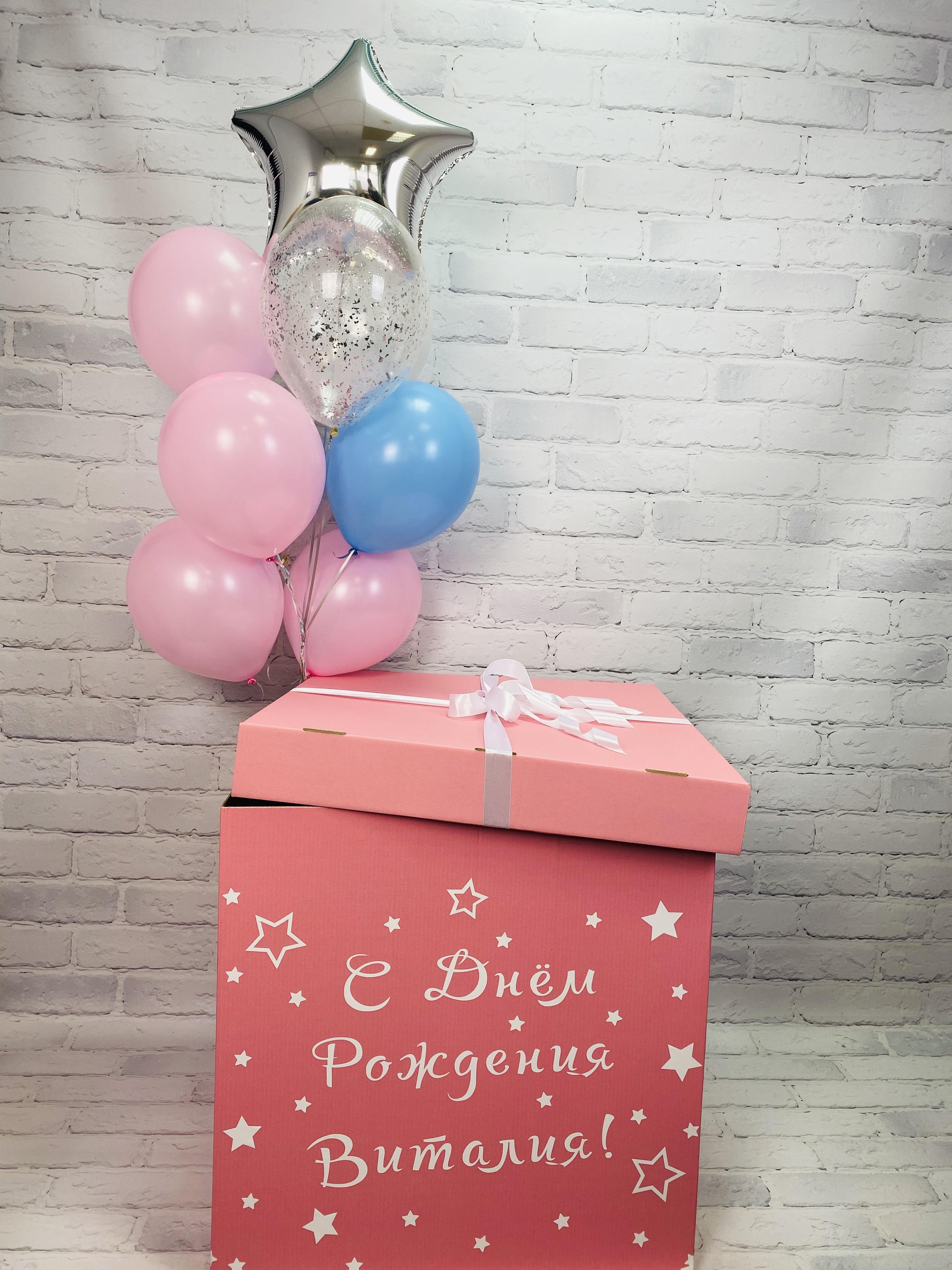 Гелиевые шары на День рождения с доставкой по Москве