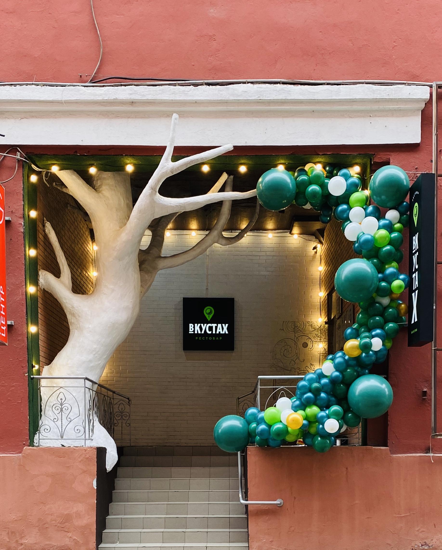 Купить арку из воздушных шаров в Москве